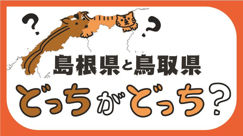 鳥取と島根タイトル