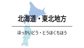 北海道東北地方タイトル1