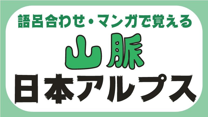日本アルプスタイトル