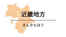 近畿地方タイトル
