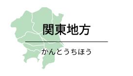 関東地方タイトル