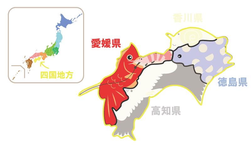 隣接県クイズ四国地方