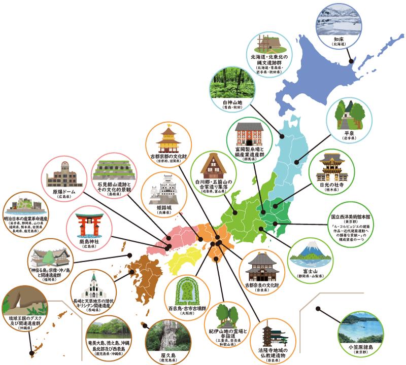世界遺産の日本地図2
