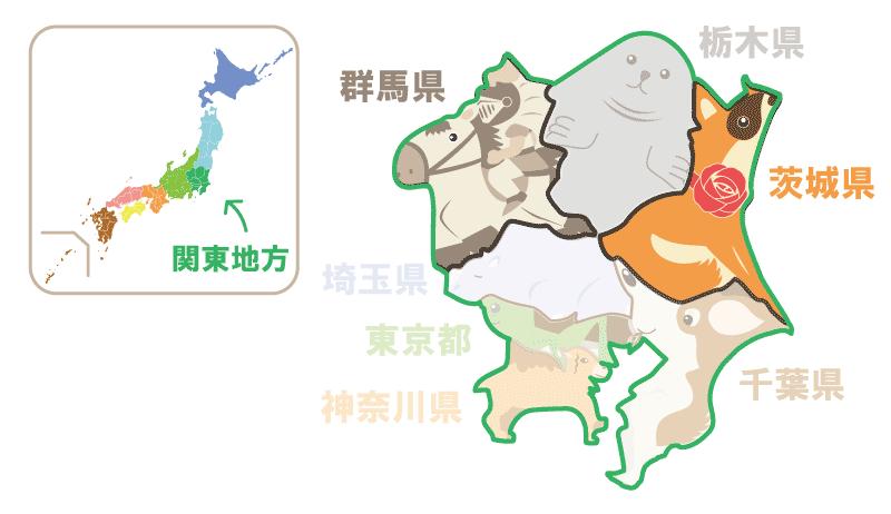 隣接県クイズ関東地方