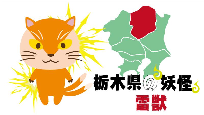 妖怪-栃木県-雷獣