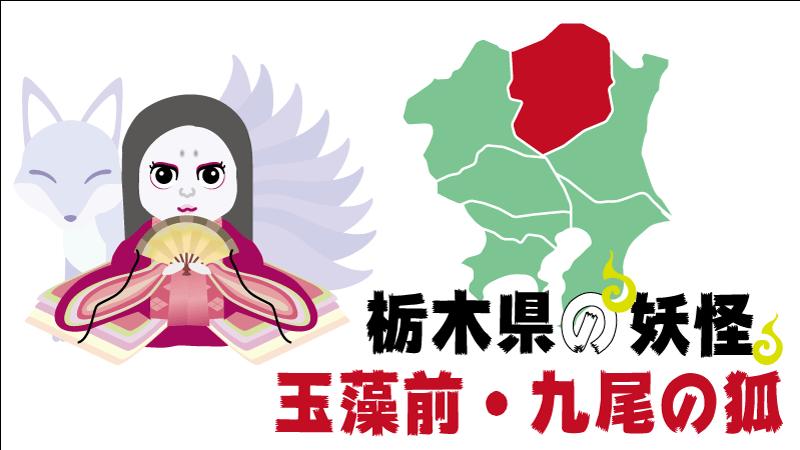 妖怪-栃木県-玉藻前