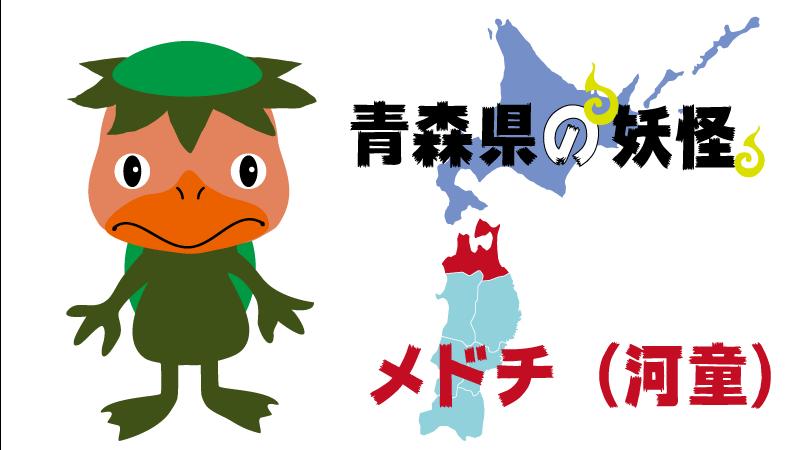 妖怪-青森県-メドチ