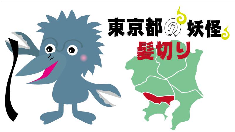妖怪-東京都-髪切り
