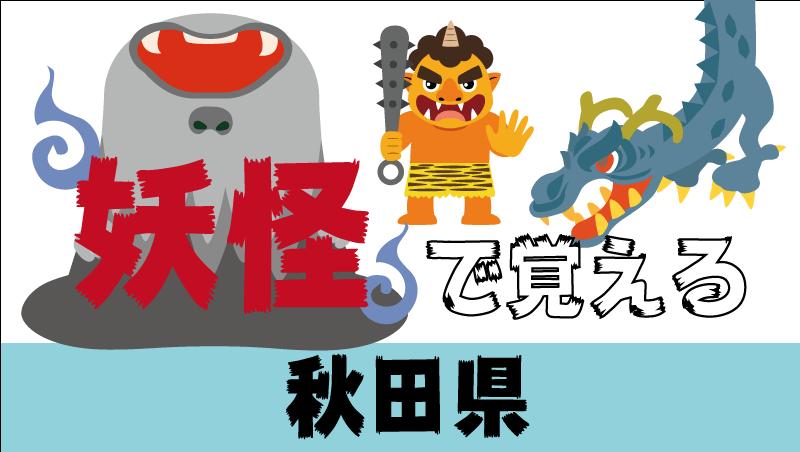 妖怪-秋田県