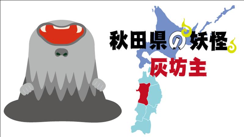 妖怪-秋田県-灰坊主あくばんば