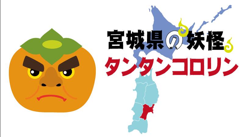 妖怪-宮城県-タンタンコロリン