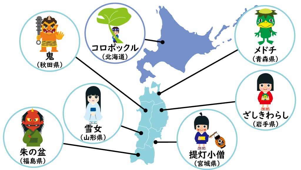 妖怪で覚える日本地図北海道・東北地方