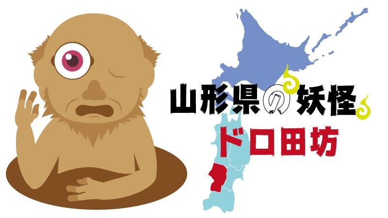 妖怪-山形県-泥田坊