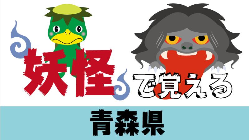 妖怪-青森県