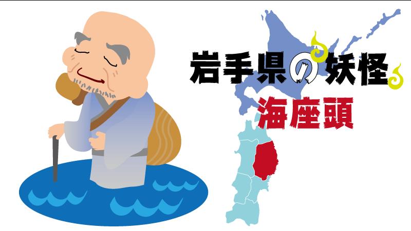 妖怪-岩手県-海座頭