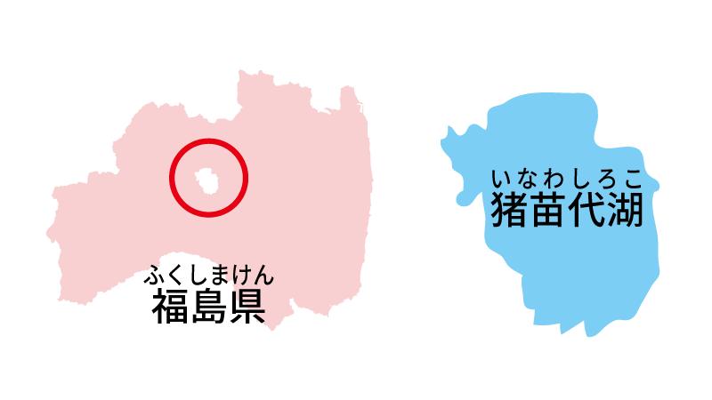 妖怪-福島県-猪苗代湖