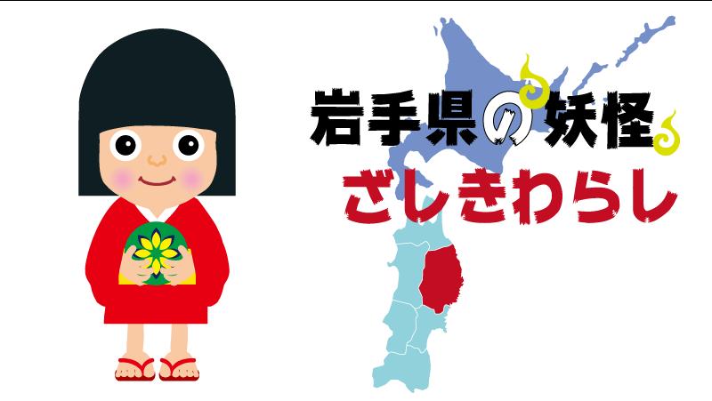 妖怪-岩手県ざしきわらし