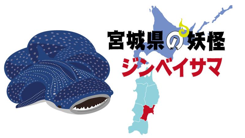 妖怪-宮城県-ジンベイサマ