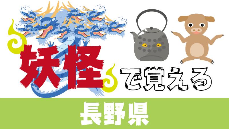 妖怪-長野県