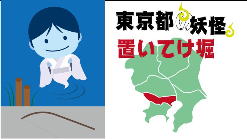 妖怪-東京都-置いてけ堀