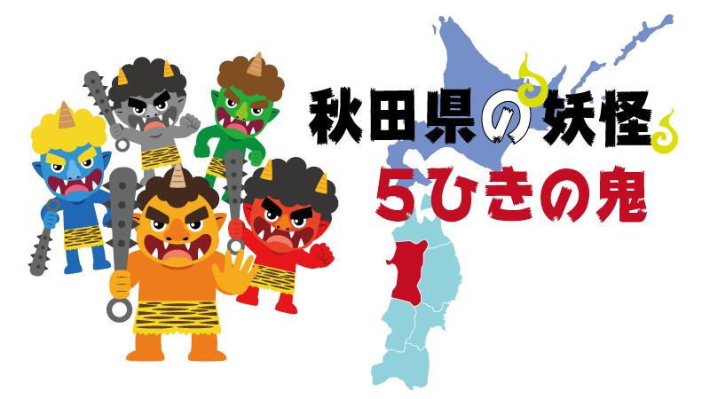 妖怪-秋田県-5匹の鬼