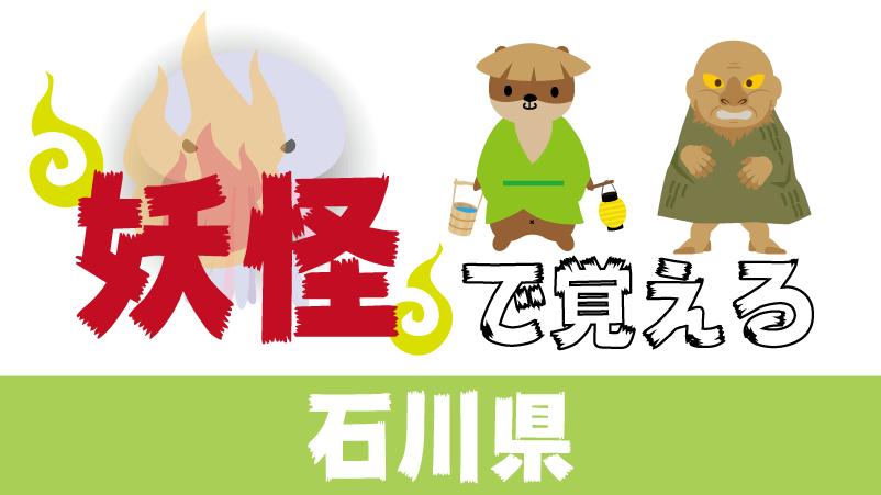 妖怪-石川県