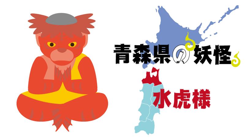 妖怪-青森県-水虎様