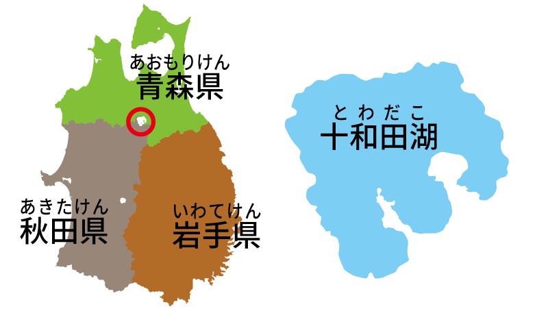 妖怪-秋田県-十和田湖