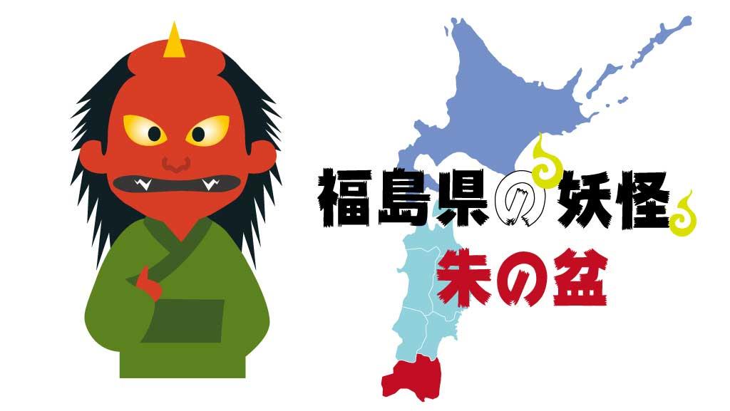 福島県の妖怪朱の盆0