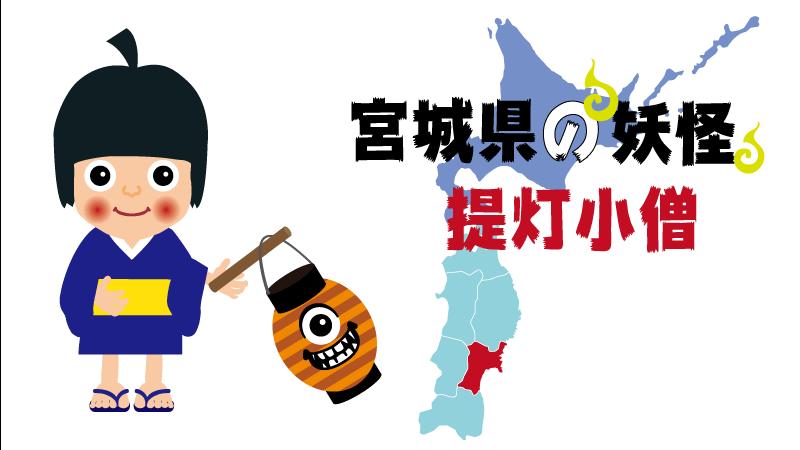 妖怪-宮城県-提灯小僧