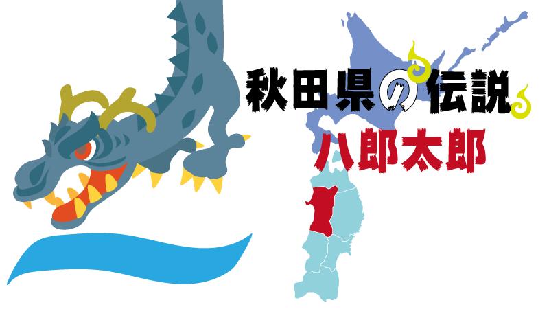 妖怪-秋田県-八郎太郎