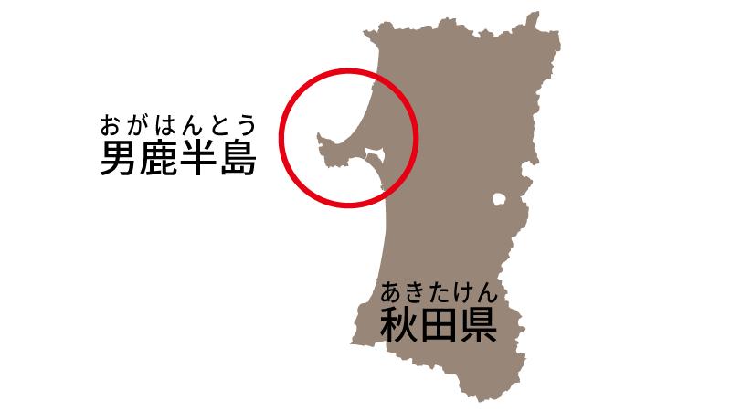 妖怪-秋田県-男鹿半島