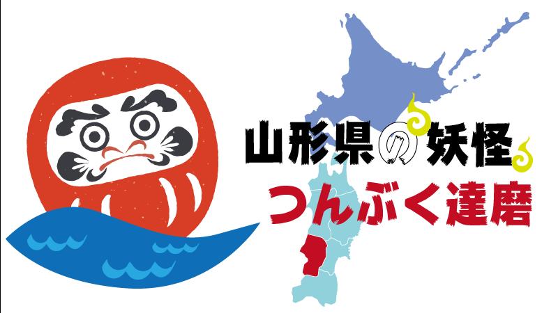 妖怪-山形県-つんぶく達磨