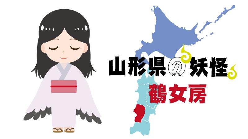 妖怪-山形県-鶴女房