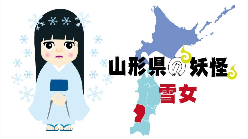 妖怪-山形県-雪女