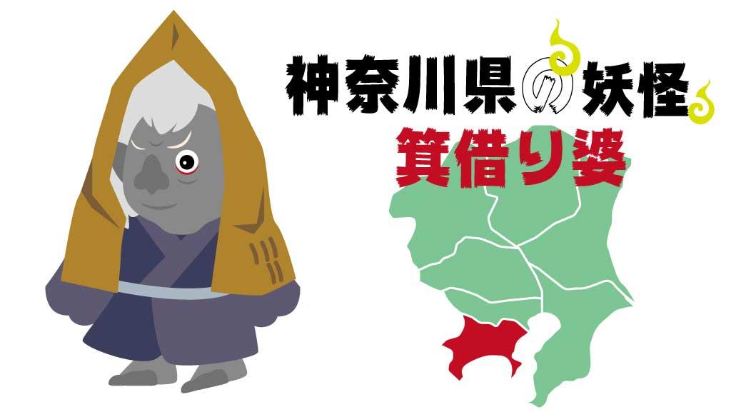 東京都の妖怪蓑借り婆