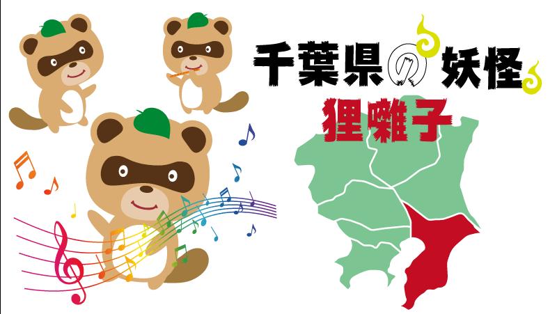 妖怪-千葉県-狸囃子