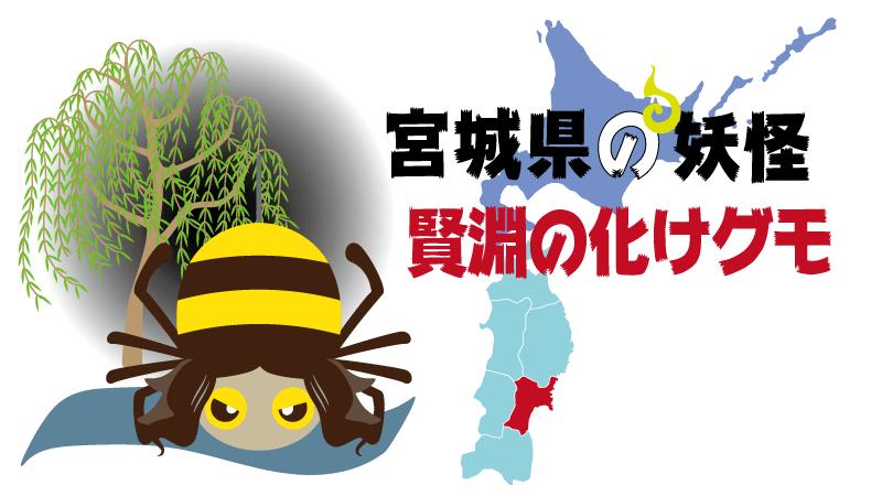 妖怪-宮城県-賢淵の化けグモ