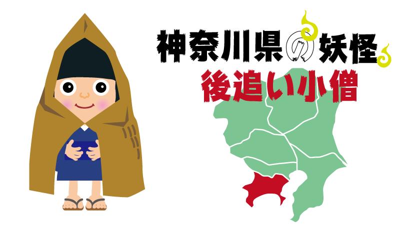 妖怪-神奈川県-後追い小僧