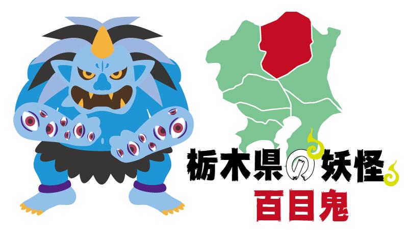 妖怪-栃木県-百目鬼