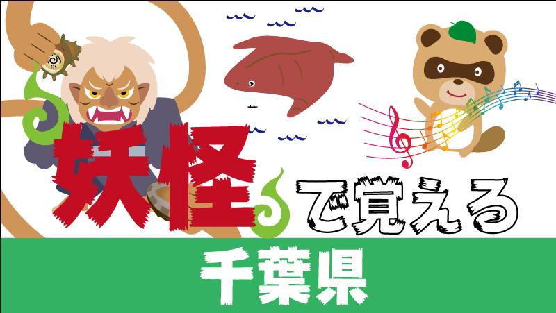 妖怪-千葉県
