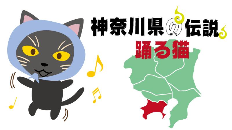 妖怪-神奈川県-踊る猫