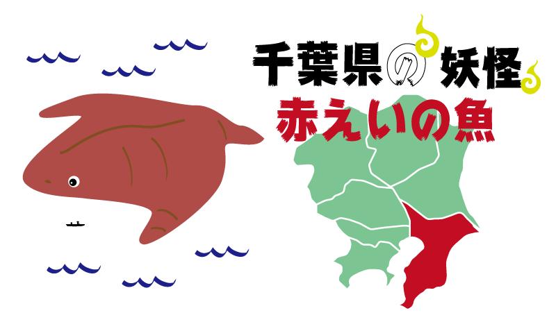 妖怪-千葉県-赤えいの魚