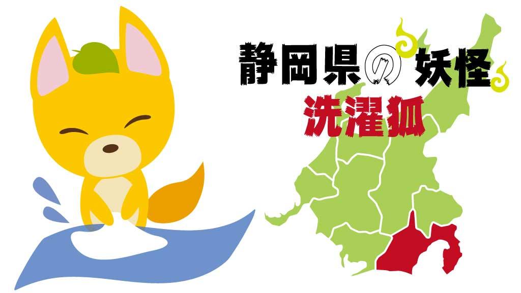 静岡県の妖怪洗濯狐