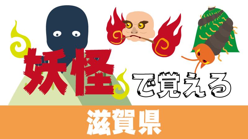 妖怪-滋賀県