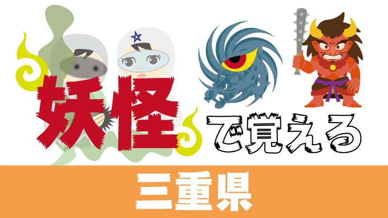妖怪-三重県