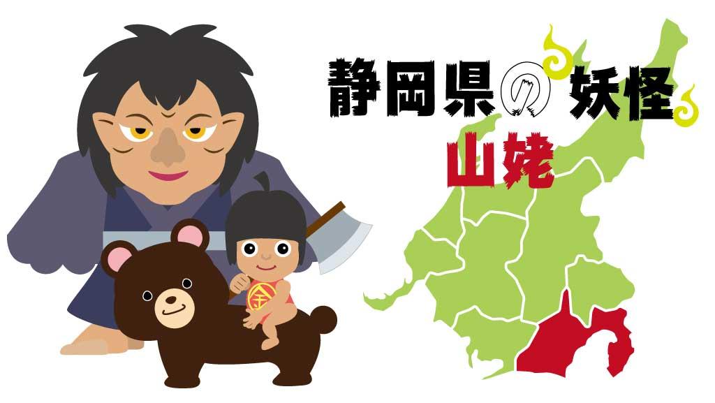 静岡県の妖怪山姥