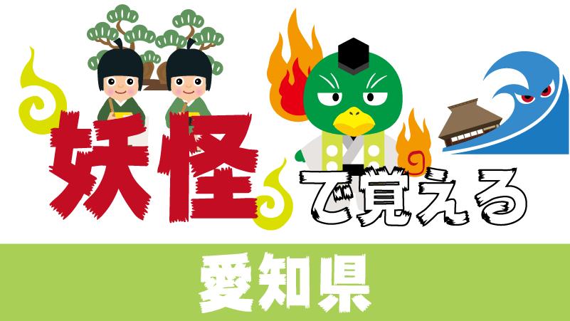 妖怪-愛知県