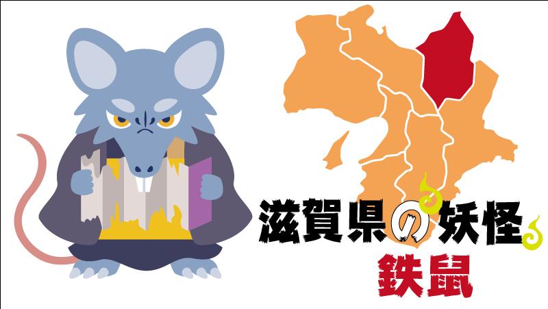 妖怪-滋賀県-鉄鼠