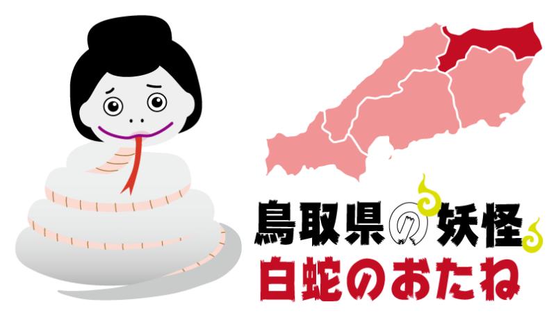 妖怪-鳥取県-白蛇のおたね